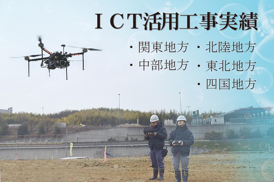ICT活用工事実績<関東地方他>