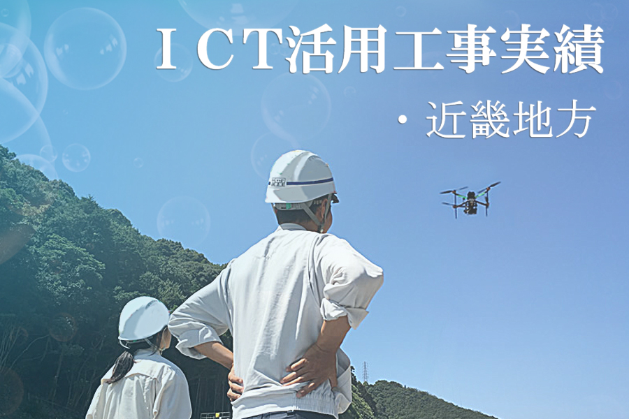 ICT活用工事実績<近畿地方>