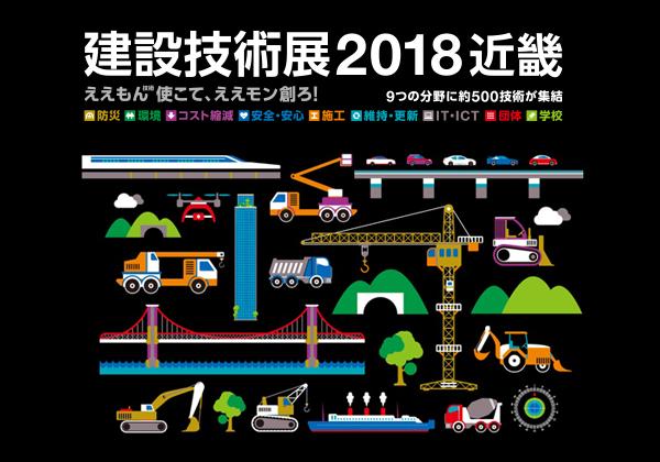 「建設技術展2018近畿」 出展