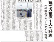 日刊建設工業新聞社様
