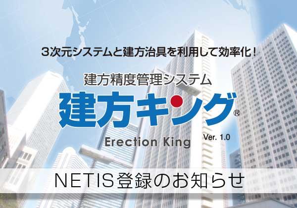 「建方キング」NETIS登録のお知らせ