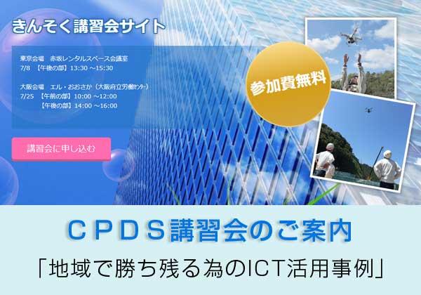 ICT施工に関する講習会開催(神戸会場)