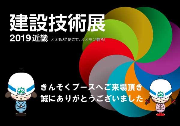 「建設技術展2019近畿」 開催