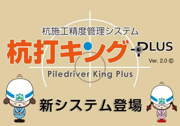杭打キングPLUS システムリリース