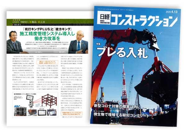 日経コンストラクション新商品掲載