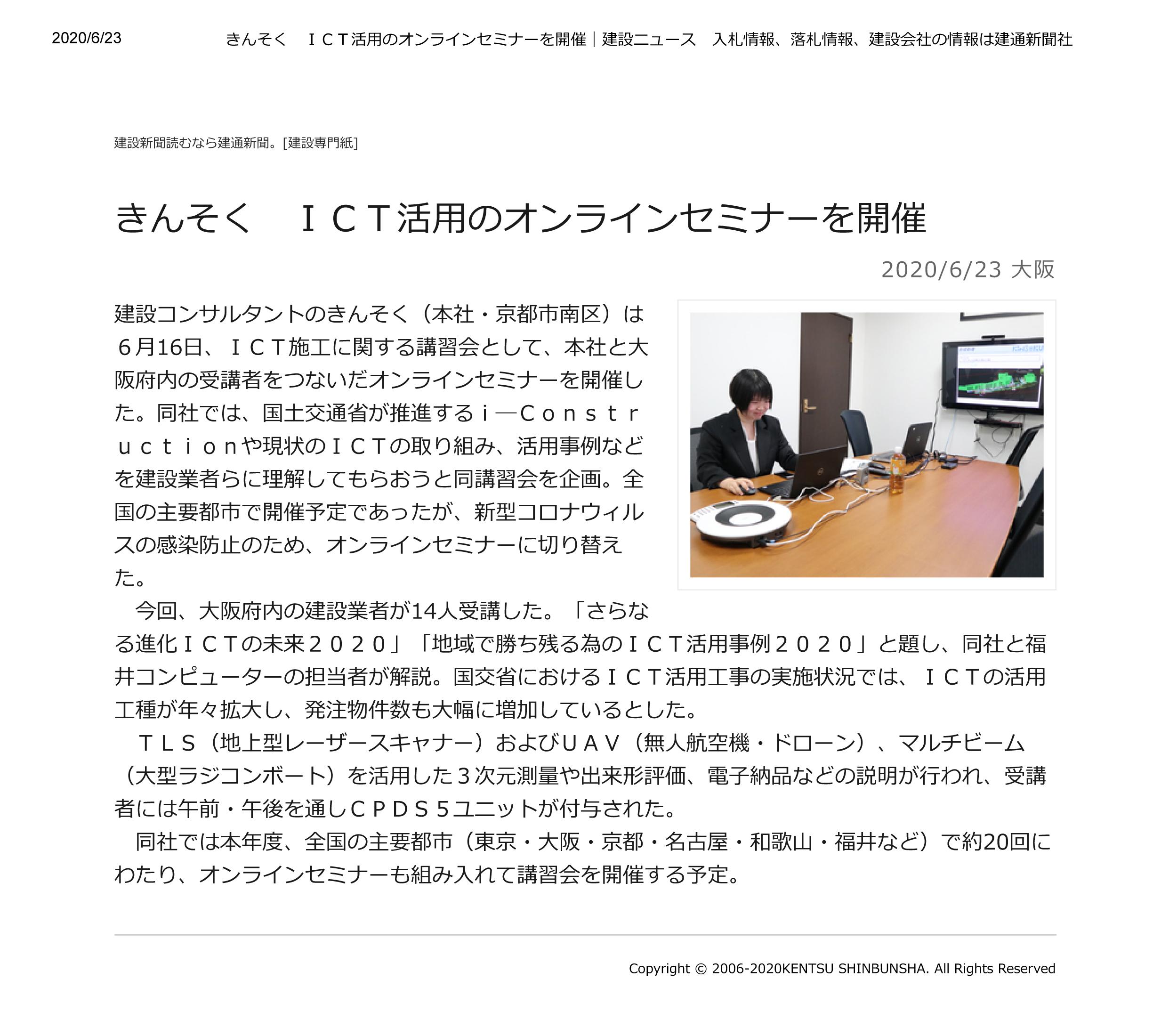 きんそく ICT活用のオンラインセミナーを開催