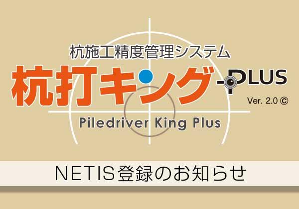 「杭打キングPLUS」NETIS登録のお知らせ