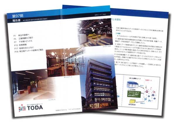 戸田建設様の事業報告書に掲載