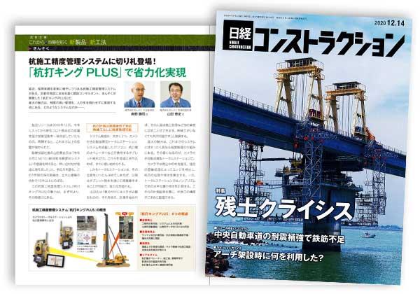 日経コンストラクション新製品・新工法掲載