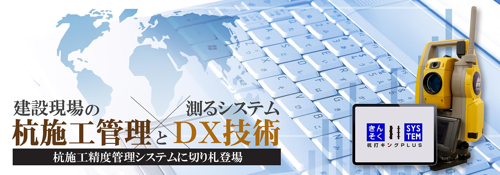 インフラDXで品質管理を変える